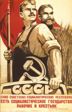 An example of Socialist Realism poster art Shostakovich mocks in his Seventh Symphony.
